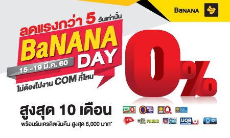 Brochure-BaNANA-Day-March2017-page-001