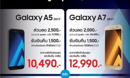 Samsung Galaxy A52017 A72017
