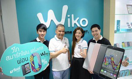 Wiko รับซัมเมอร์กับโปร ผ่อน 0% (1)