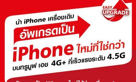 iPhone-Trade-in_new_true