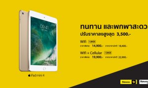 BNN-iPad-mini-4-price-change