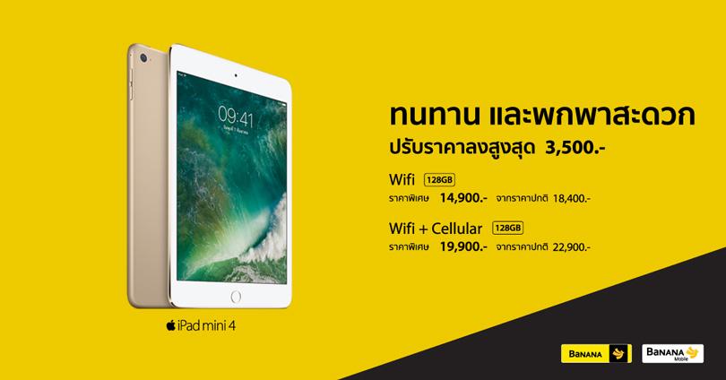 BNN-iPad-mini-4-price-change