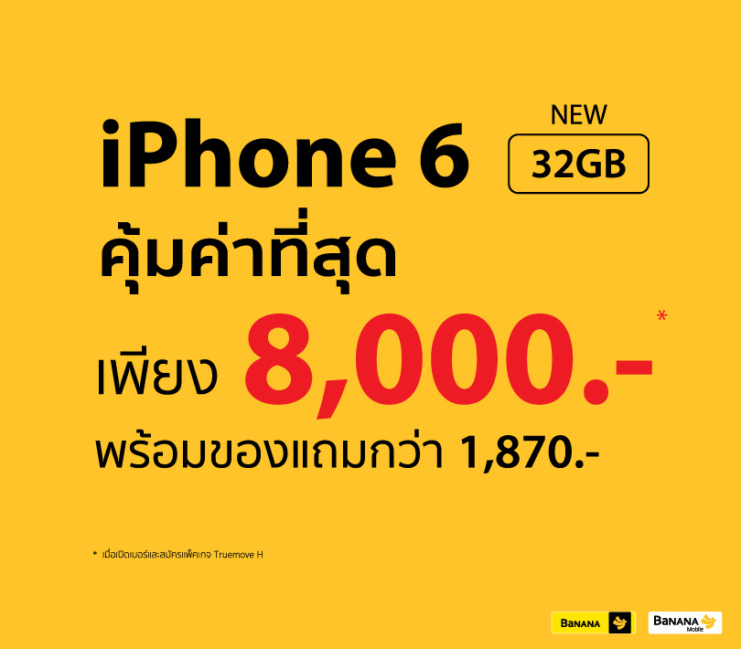 BaNANA-iPhone-6-32GB-Promotion-Apr2017