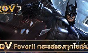 ROV_Fever_Banner