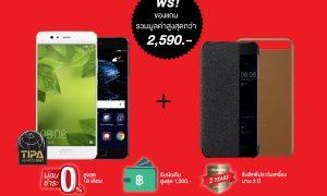 Huawei Grand Sale_P10 Series