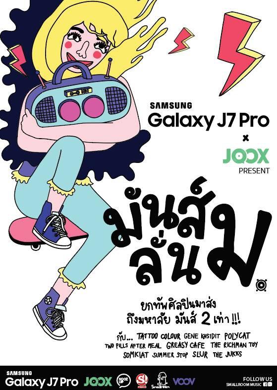 JOOX Campus Tour 2017