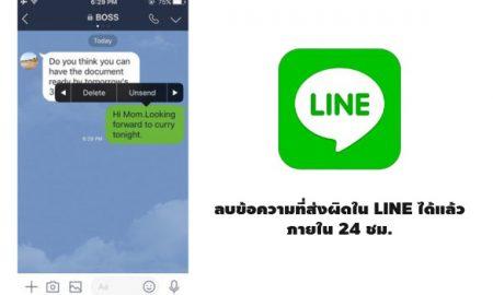 line-NEW-unsend