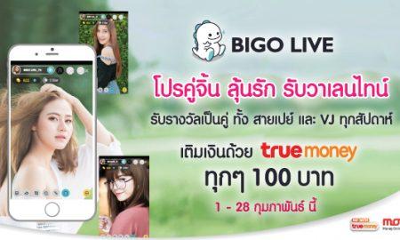 570x320_MOL_Bigo
