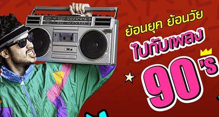 JOOX Weekly Karaoke Battle_90's