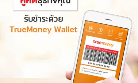 TrueMoney-Makro (1)