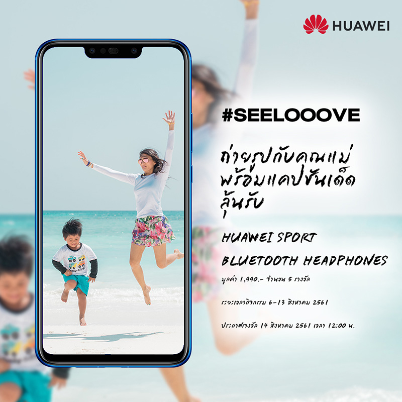 Huawei Mom Activity