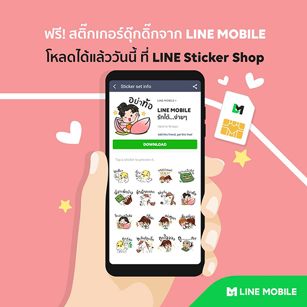 LINE MOBILE STICKER2