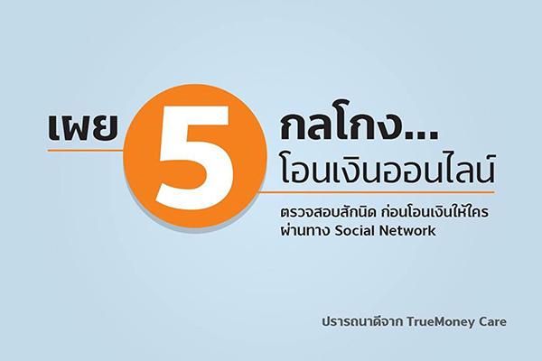 TrueMoney เผย 5 กลงโกง...โอนเงินออนไลน์