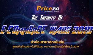 Priceza E-Commerce Trends 2018 Banner (3)