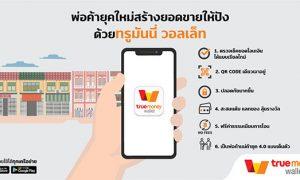 TrueMoney_e-Wallet for merchant