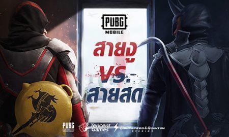 PUBG MOBILE สายงู VS สายสด