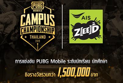 PUBG Mobile Campus Championship Thailand 2019