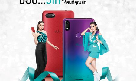 Wiko new color