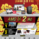 LO2-AMD-LEAFLET A5_ตรุสจีน