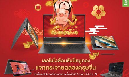 Lenovo_DMG_ChineseNY_Leaflet-Final