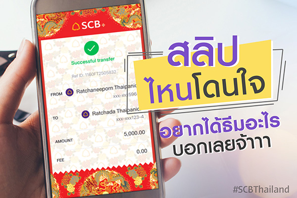 SCB Festive Theme_Resize