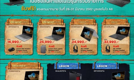 Lenovo Promotion_Commart Connect 2019
