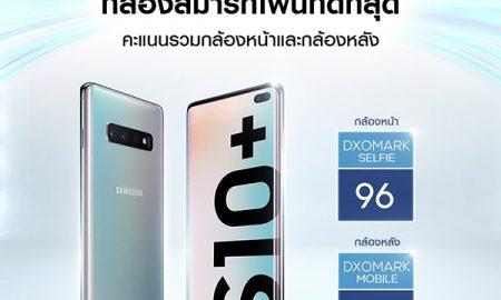 DxOMark_Samsung S10