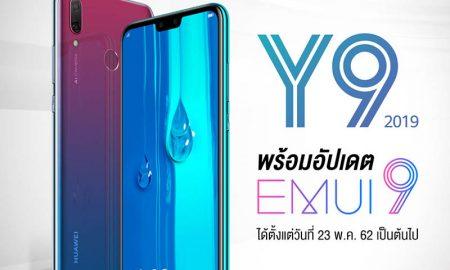 Y9_update-Emui9