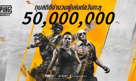 ทุบสถิติจำนวนผู้เล่นต่อวันทะลุ 50,000,000