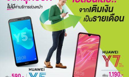 Huawei Operator Deal - AIS