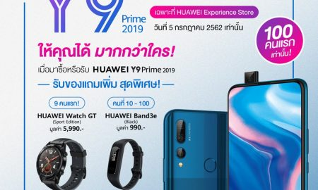 HUAWEI Y9 Prime 2019 Long Queue Promotion