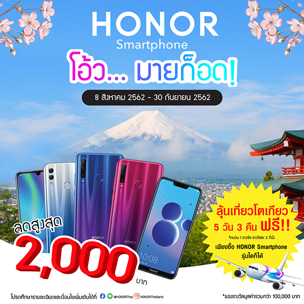 HONOR_OMG Campaign