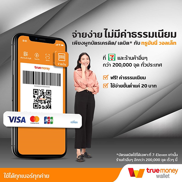 TrueMoney SOF (Credit & Debit card)
