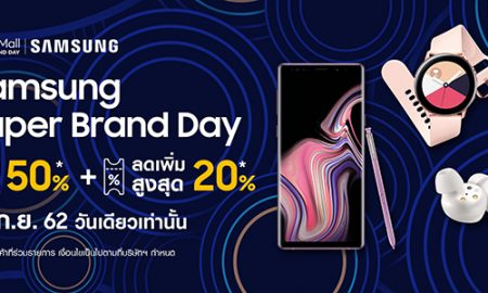 Samsung Super Brand Day_