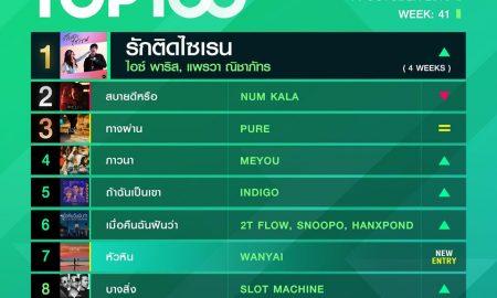 10 อันดับเพลงฮิต Thailand TOP100 by JOOX วันที่ 14 ตุลาคม 2562