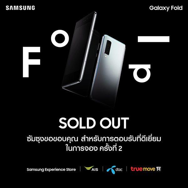 Galaxy Fold Pre Booking