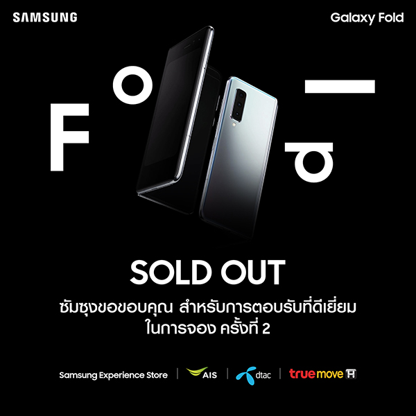 Galaxy Fold Pre Booking