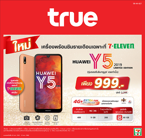 HUAWEI Y5 2019 x True x 7-ELEVEN (1)