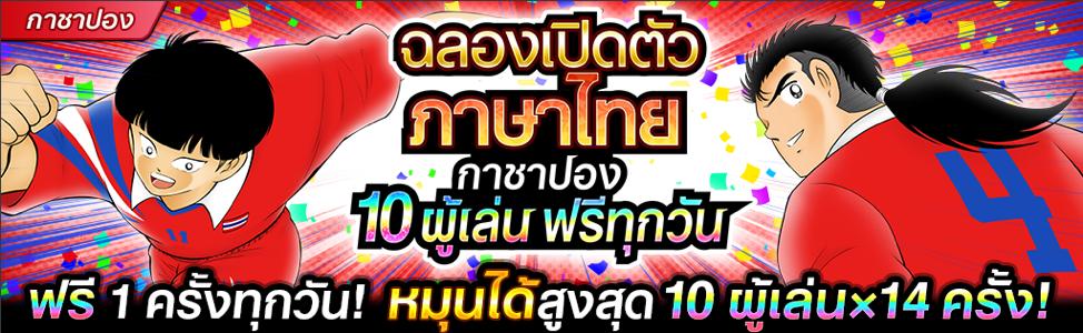 KLab_Special Campaign