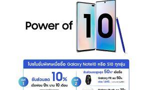 Power of 10_KV