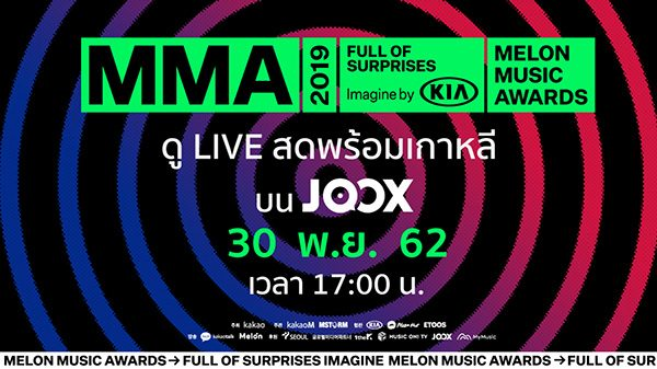 MMA 2019 ดู LIVE สดพร้อมเกาหลี บน JOOX_1