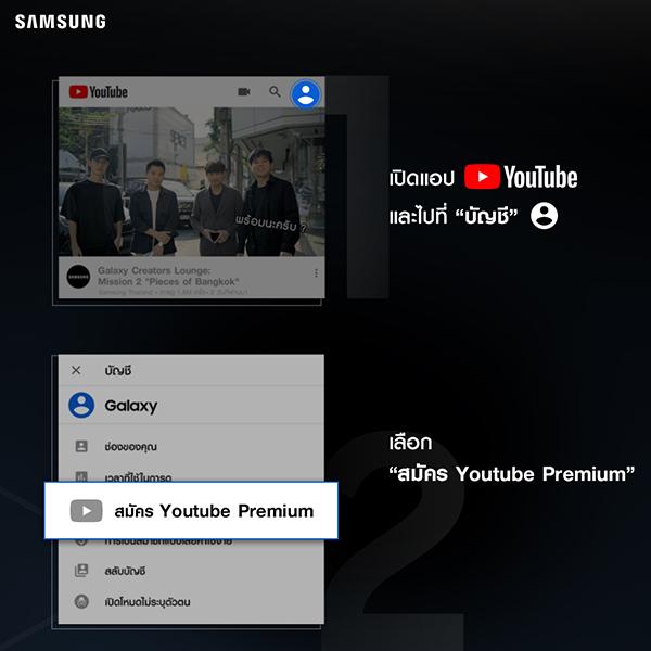 Samsung x YT Premium_How-to 1