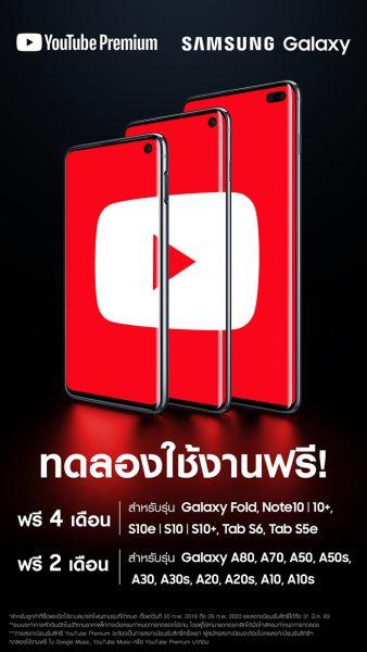 Samsung x YT Premium_Vertical