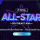 TikTok All-Star_TH