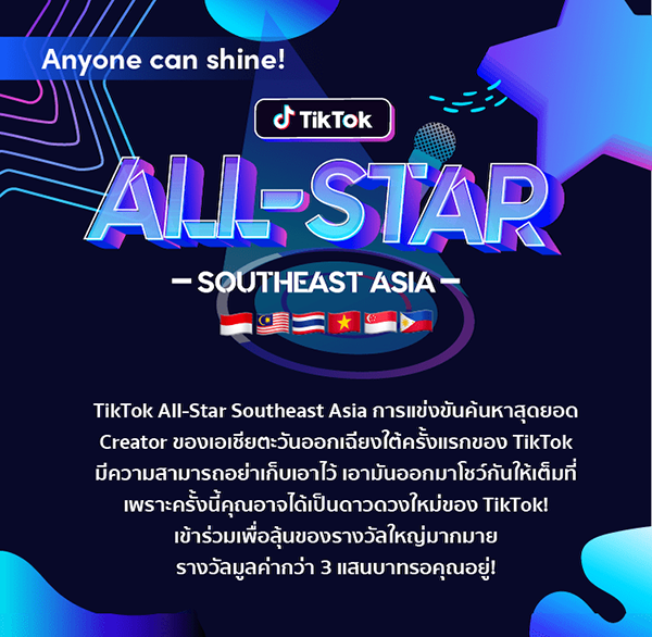TikTok All-Star_TH01
