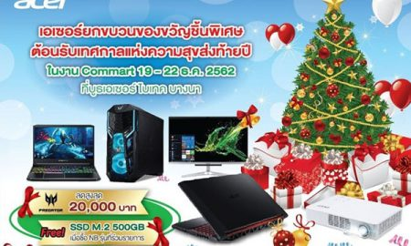 Acer Commart Promotion