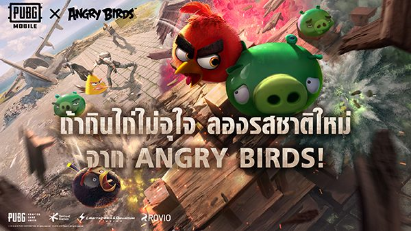 PUBG MOBILE X ANGRY BIRDS