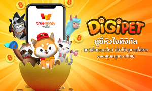 TrueMoney DiGiPET_Banner