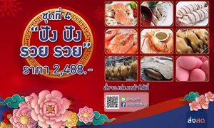 อาหารทะเลชุดที่ 4 ปัง ปัง รวย รวย