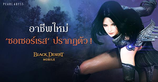 [Pearl Abyss] Black Desert Mobile เปิดตัวอาชีพใหม่ 'ซอเซอร์เรส'